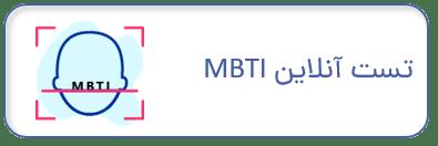 تست آنلاین MBTI