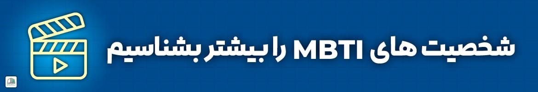 ویدیوهای MBTI
