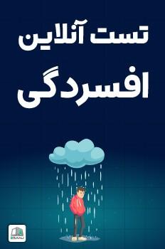 تست افسردگی