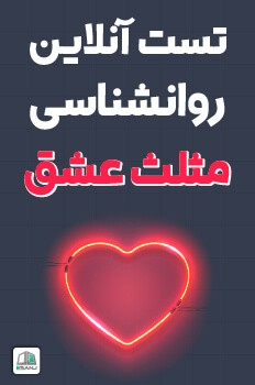 تست مثلث عشق (2)