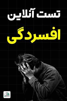 تست افسردگی (2)