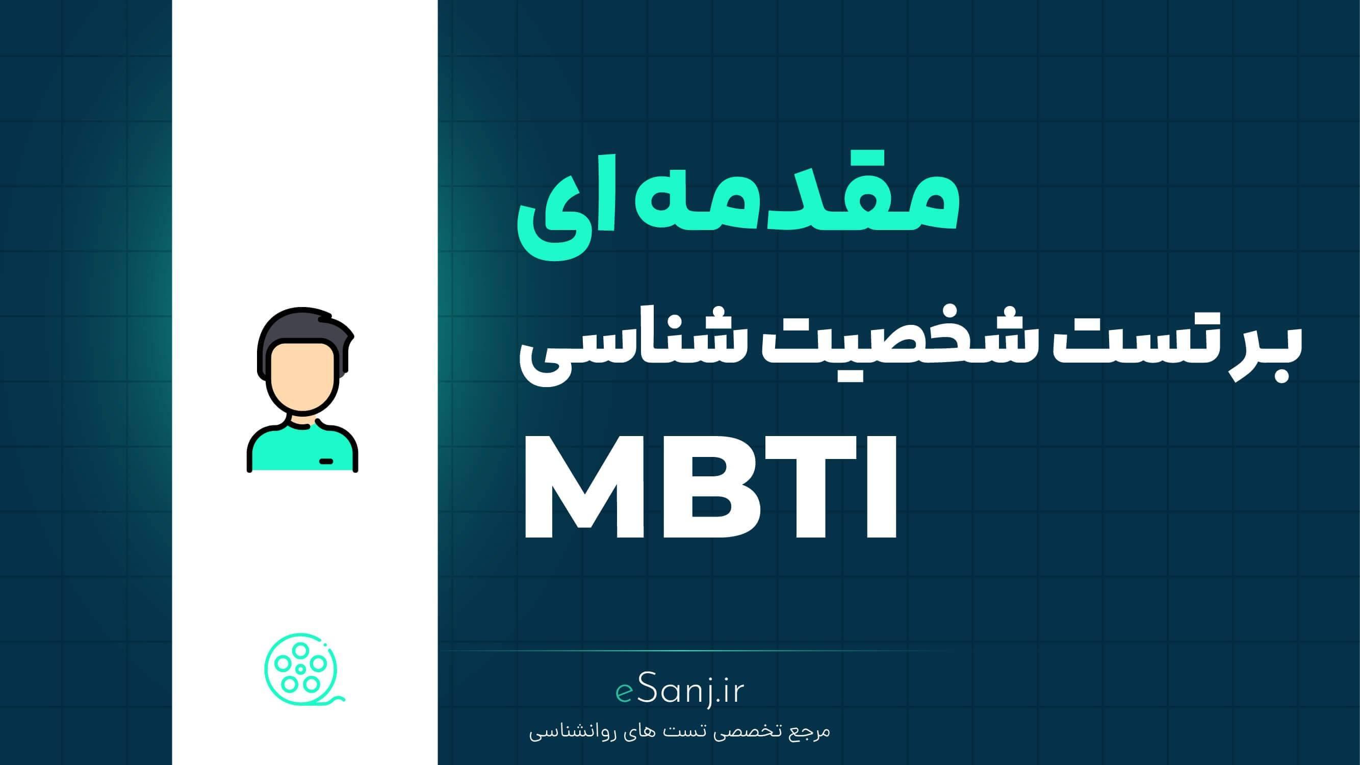 مقدمه ای بر تست MBTI
