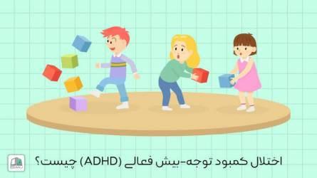 ADHD چیست؟   پاسخ به مهمترین سوالات