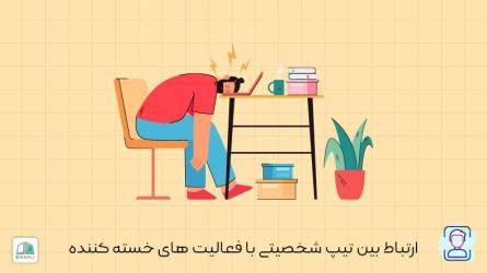 ارتباط بین تیپ شخصیتی با فعالیت های خسته کننده