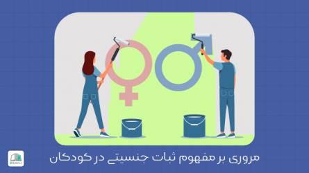 مروری بر مفهوم ثبات جنسیتی در کودکان